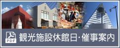 観光施設休館日・催事案内