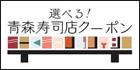 青森寿司店クーポン